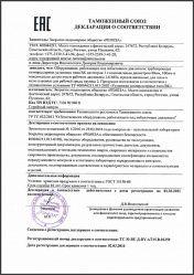 Декларация ТРТС032 Трубопроводы