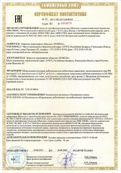 Сертификат ТР ТС маслоотделители РМ 3 и 4 категорий