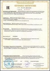 Сертификат СБ4 LBB50 ТР ТС 018