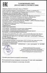 Декларация ТС ВА ВР