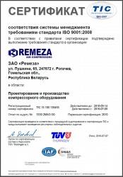 Сертификат TIC