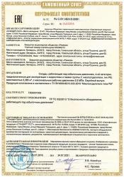 Сертификат ТР ТС РМ385