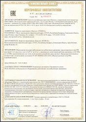 Сертификат ТР ТС маслоотделители РМ 3 и 4 категории