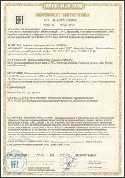 Сертификат ТР ТС  032 ресиверы 3 и 4 категории Ремеза