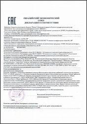 Декларация ТР ТС ВА, ВР 2018