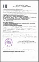 Декларация ТР ТС безмасляные СБ4