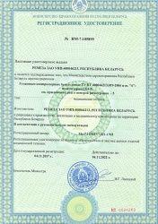 Регистрационное удостоверение ПК до 04.11