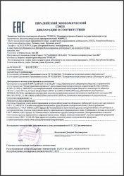 Декларация ТРТС ВК 2018 (НВО и ЭМС)