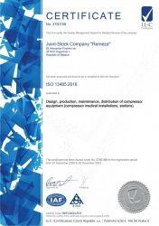 Certificate №3750168